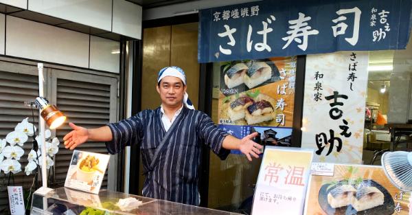 京都のさば寿しと和菓子のテイクアウト店